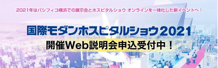 国際モダンホスピタルショウ2021Webサイトへ